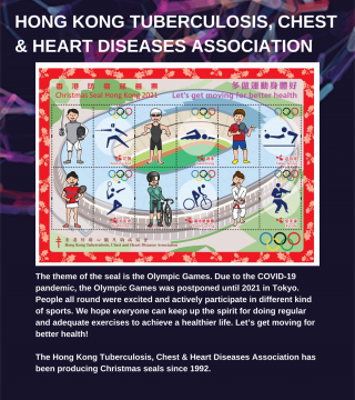 2021 HONG KONG TUBERCULOSIS, CHEST & HEART DISEASES ASSOCIATION CHRISTMAS SEAL